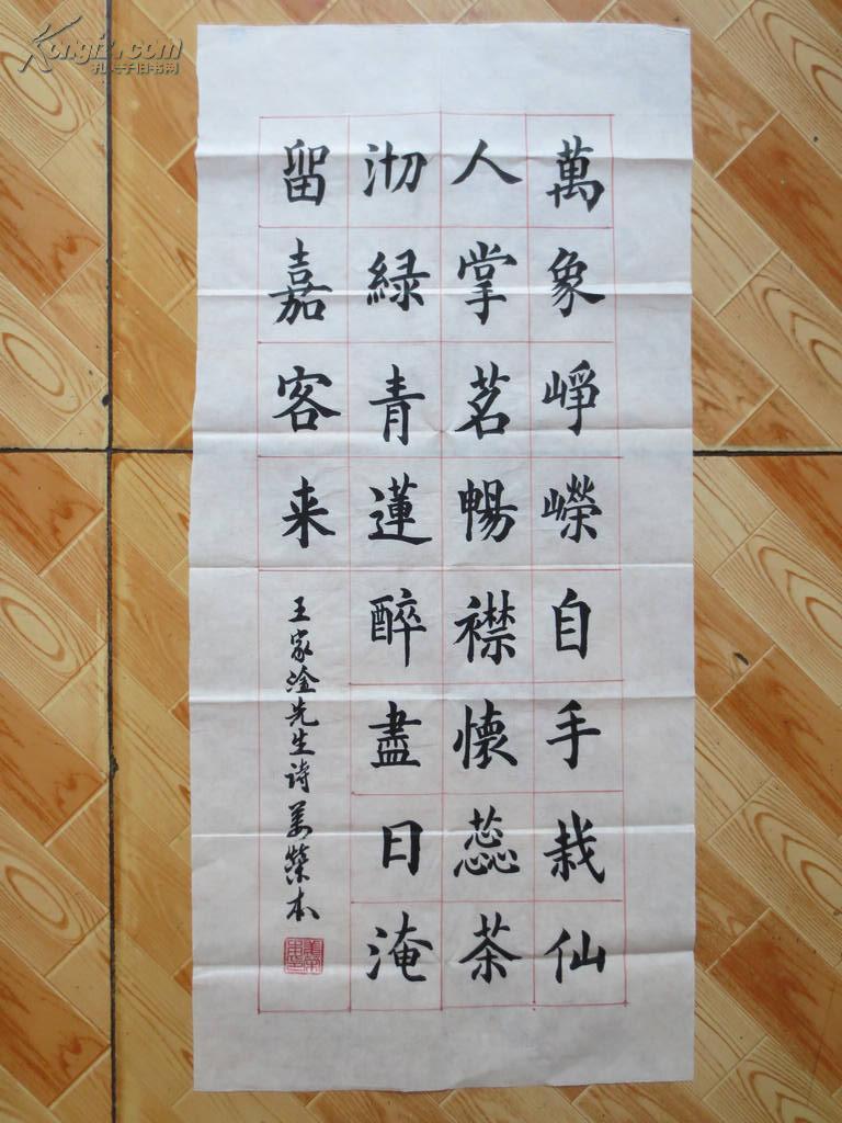 山东姜荣本书法作品