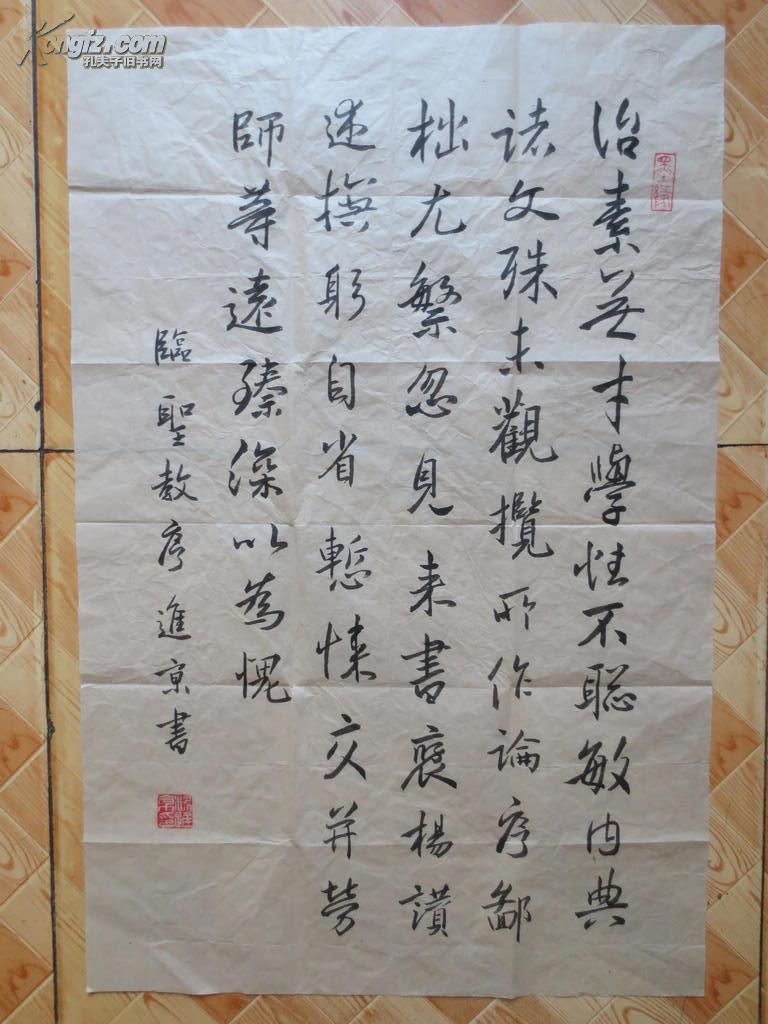 济南杨进京书法作品