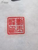 河南三门峡刘玉峰书法作品