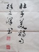 济南徐文泽书法作品3