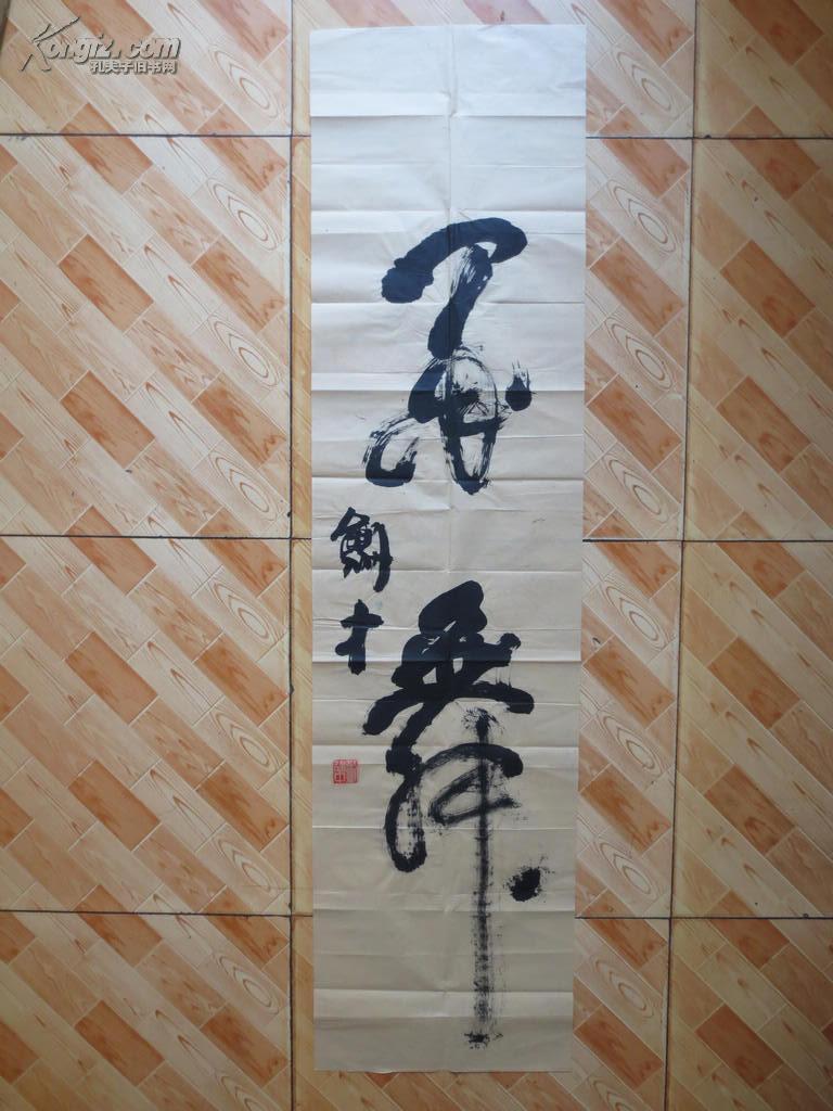 刘建中书法作品