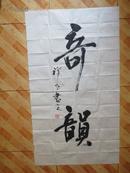 李祥武书法作品