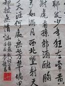 大连谭梦龙教授书法作品1