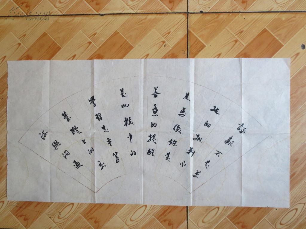 武汉书画家徐谷春书法作品(扇面)