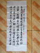 北京张龙璋书法作品