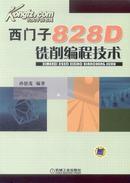 《数控手工编程技术及实例详解:西门子系统》图书