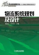 物流系统规划与设计的分析内容(2书+2光盘)