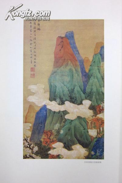 上野有竹斋收集中国书画图录(初版8开精装1册全)