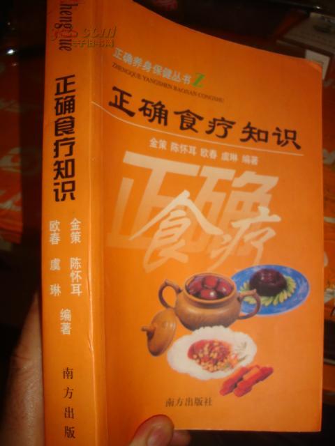 正确食疗知识(正确养身保健丛书99年一版一印)