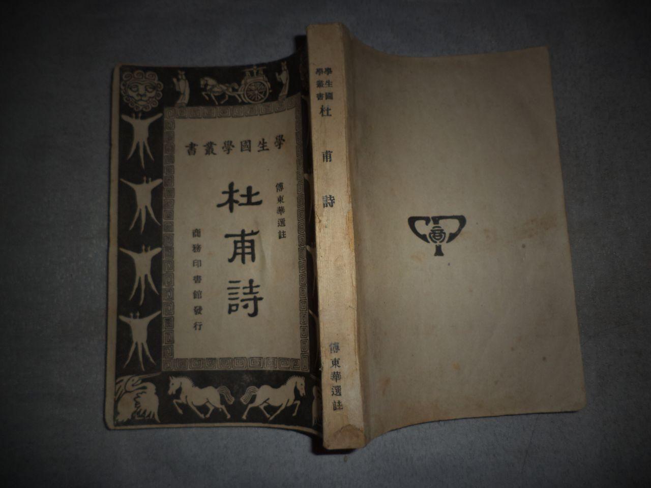 杜甫诗(学生国学丛书)