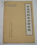 1959年初版【中医伤科单方验方选】印量仅7千册(只 售复 印 件)
