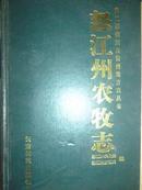 怒江州农牧志