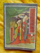 三千粉黛风流事------------中国历代皇宫生活(上册)J