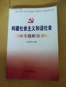 构建社会主义和谐社会专题解读