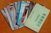 美术明信片:首都风景组(美3)一套九张