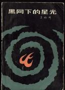 黑网下的星光 王岭群著 河南人民出版社馆藏书描写第二次国内革命战争时期的革命历史题材的长篇小说
