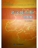 武汉城市圈地图集