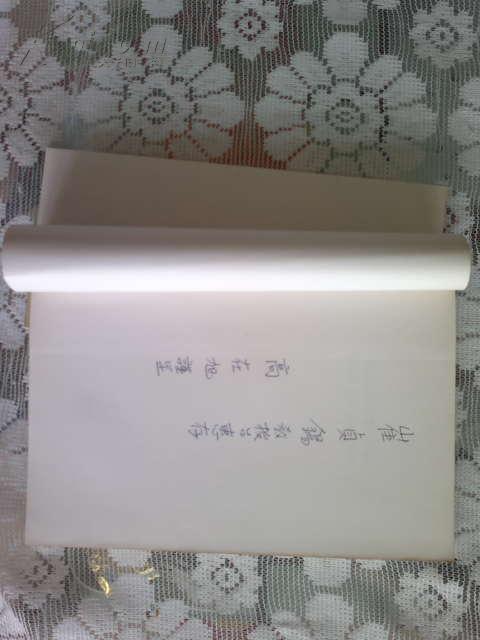 中國近代哲學史(韩文版,作者签赠本)