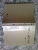 韓國人의 主體性과 道(韩文原版书,作者签赠本)