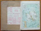 小学适用:外国新地图