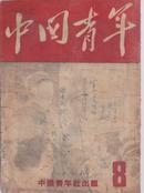 中国青年1948年第八期
