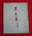 契诃夫小说选集:亮光集7(竖版繁体字,1950年一版一印,仅印2000册) B19