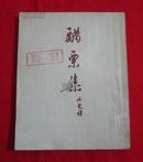 契诃夫小说选集:醋栗集19(竖版繁体字,1953年一版一印,馆藏)  B6