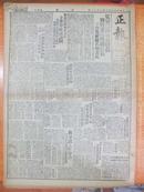 民国37年6月13日《正报》曲阜汶上坚守中,陕州战事酝酿承德回复常态,中国经济史坛的昨日今日和明日