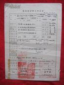 山东省阳谷县孟家庄孟子忠《回乡转业建设军人登记表》