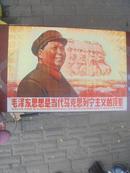 2开宣传画——毛泽东思想是当代马克思列宁主义的顶峰 保真 无折痕 有轻微铅笔打格痕已处理