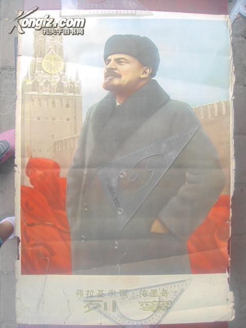 保真老宣传画 《列宁》