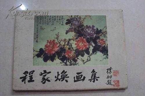 明信卡片   《程家焕画集(10张一套)》1989第一版 50开本