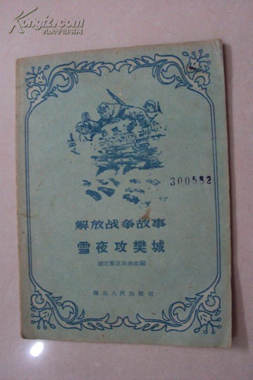 解放战争的故事  雪夜攻樊城  1959年一版一印 插图本