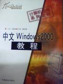中文Windows 2000教程
