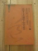 中国本土文化视野下的西方哲学 1版1印 包邮挂