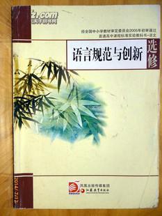 语言规范与创新(苏教版高中语文选修教科书)