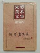 朱葵美术文集:砚茶居谈画