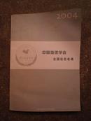 中国地理学会全国会员名录(2004年版(B号)