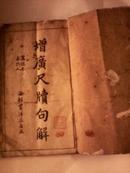 清代木版印《增广尺牍句解》1册