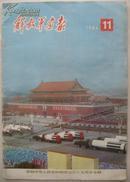 解放军画报 1984年11月 1984.11