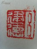 吕建德:书法:独驾一舟千里去,心与长天共渺/国家一级美术师《吕建德书法》中有类似作品(补图2)