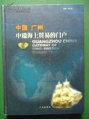 中国广州:中瑞海上贸易的门户