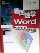 看图速学Word 2000中文版