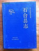 石台县志——安徽省地方志系列丛书