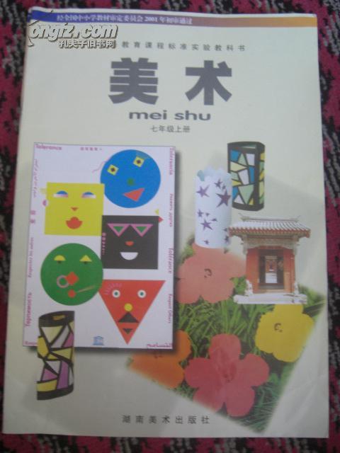 书美术七年级上下图片