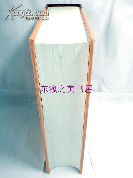 原色染织大辞典/板仓寿郎/淡交社/1977年/函套/包邮/1213页