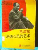毛泽东启迪心灵的艺术
