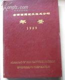 云南省建筑工程总公司年鉴 1989,