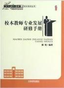 【正版】校本教师专业发展研修手册