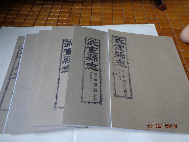 武宣县志,共六册,民国版影印本